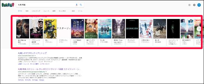 キーワード「札幌 映画」のGoogle検索結果イメージ①