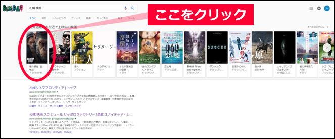 キーワード「札幌 映画」のGoogle検索結果イメージ②