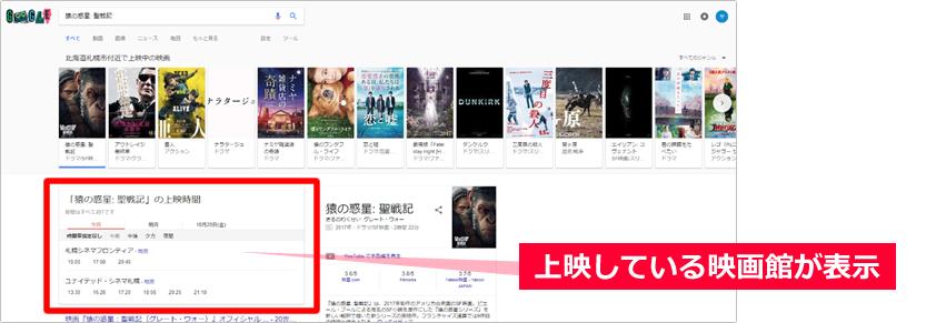 キーワード「札幌 映画」のGoogle検索結果イメージ③