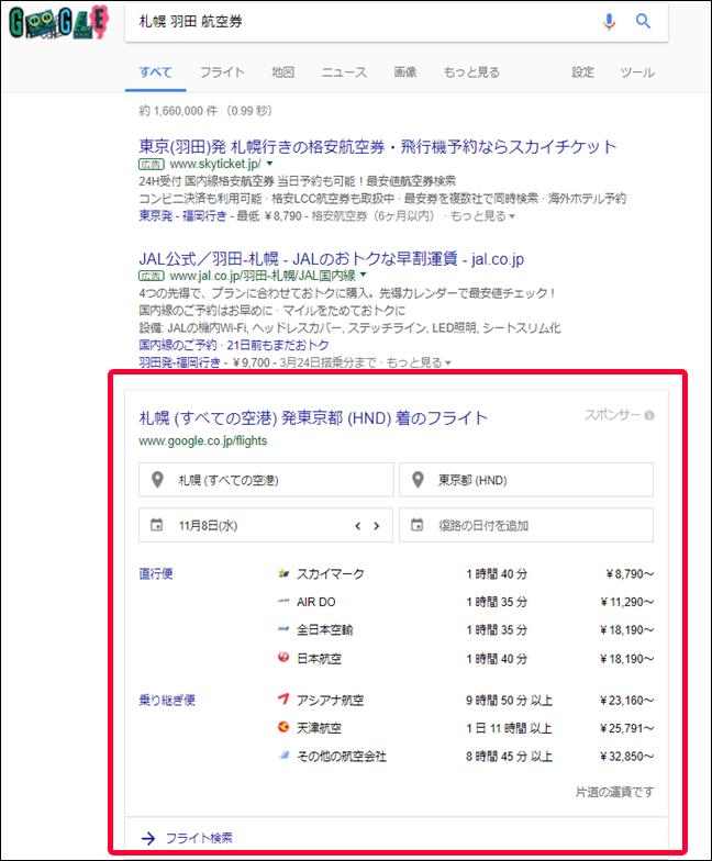 そのほかのキーワード「札幌 羽田 航空券」のGoogle検索結果