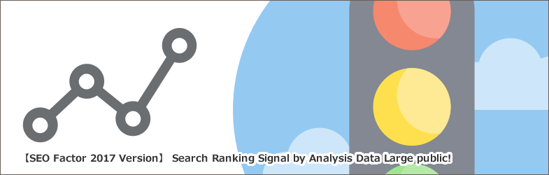 【SEO要因2017年版】分析データによる検索ランキングシグナル大公開!