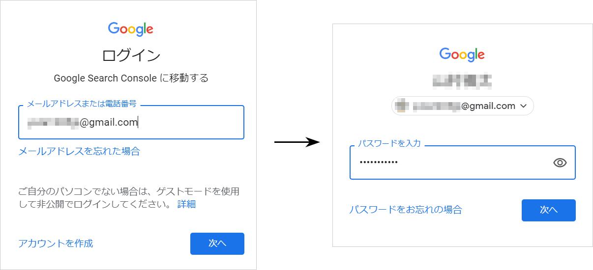Googleアカウントでサーチコンソールにログインする②
