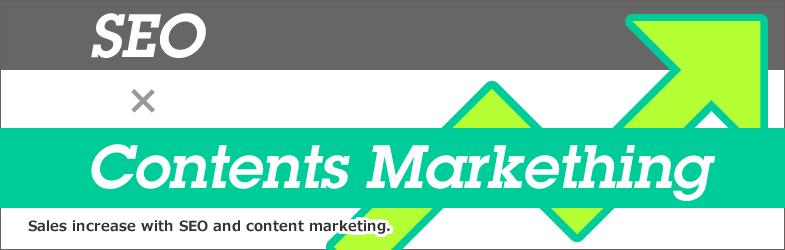 SEOとコンテンツマーケティングの併用で売り上げが増える