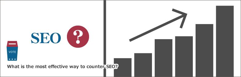 【投票】SEO対策で一番効果があるのは何?