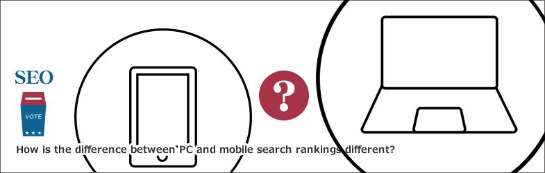 PCとモバイルの検索順位を比較すると、どの程度違う?