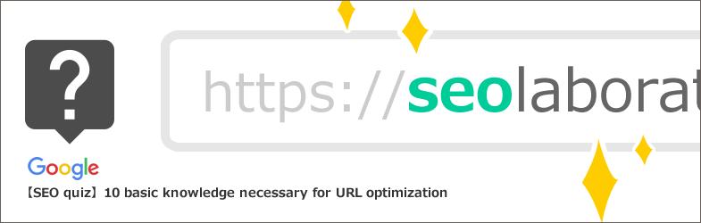 【SEOクイズ】URL最適化に必要な10の基本知識