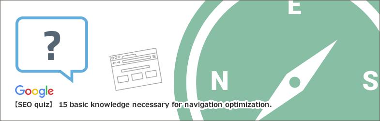 【SEOクイズ】ナビゲーション最適化に必要な15の基礎知識