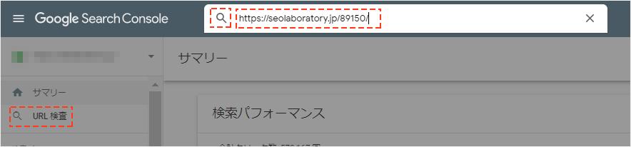 サーチコンソールの「URL検査」ツールの使い方①