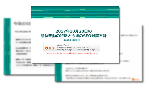 【無料SEO対策レポート】2017年10月28日の順位変動の特徴と今後のSEO対策方針
