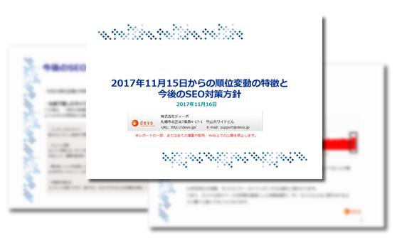 【無料SEO対策レポート】2017年11月15日からの順位変動の特徴と今後のSEO対策方針