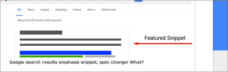 Google検索結果の強調スニペット、仕様変更か!?