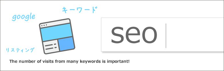 多くのキーワードからの訪問数が重要!