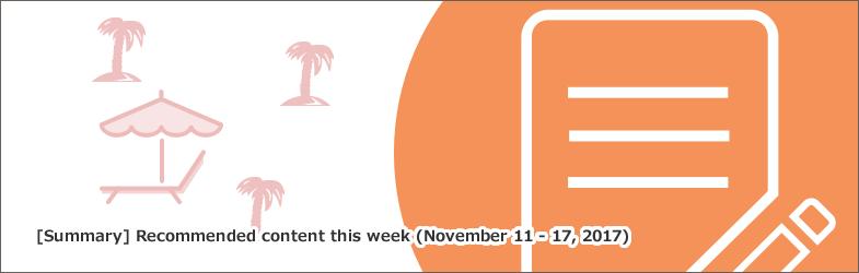 【まとめ】今週(2017年11月11日~17日)のおすすめコンテンツ