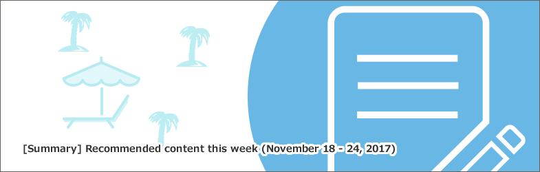 【まとめ】今週(2017年11月18日~24日)のおすすめコンテンツ