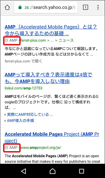 Yahoo検索結果のAMPマーク