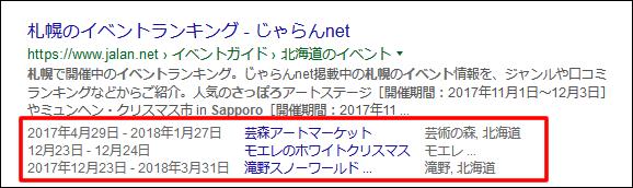 イベントマークアップによる検索結果表示例