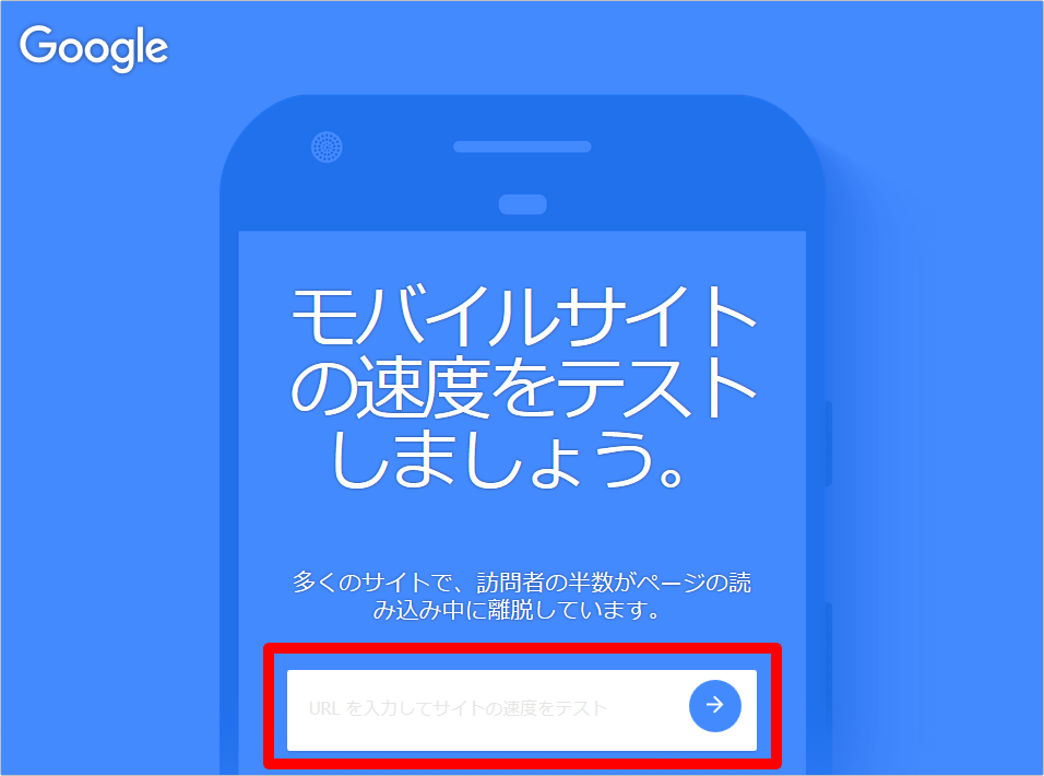 Test My Siteの使い方①