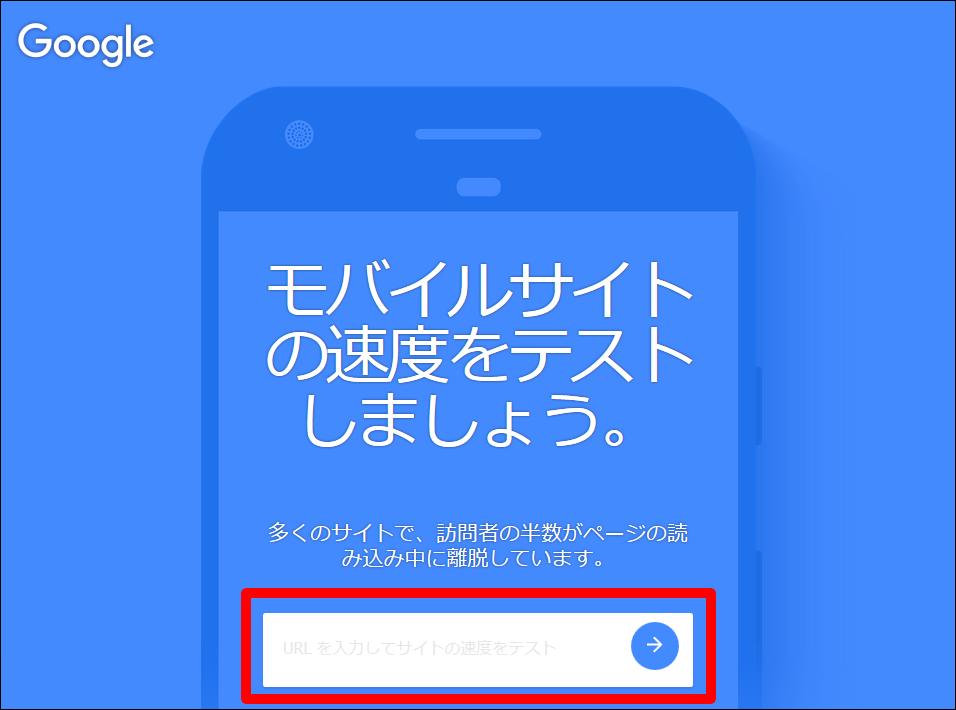 Test My Siteの使い方①