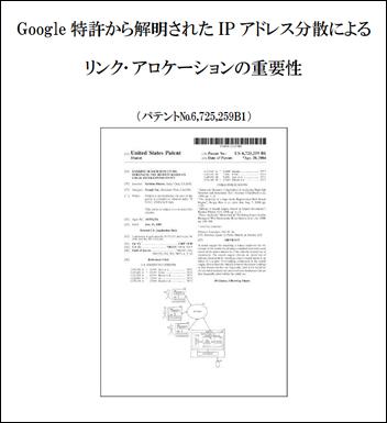 ※引用元:Google特許から解明されたIPアドレス分散によるリンク・アロケーションの重要性
