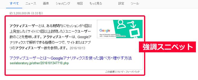 Google検索結果に表示される強調スニペット
