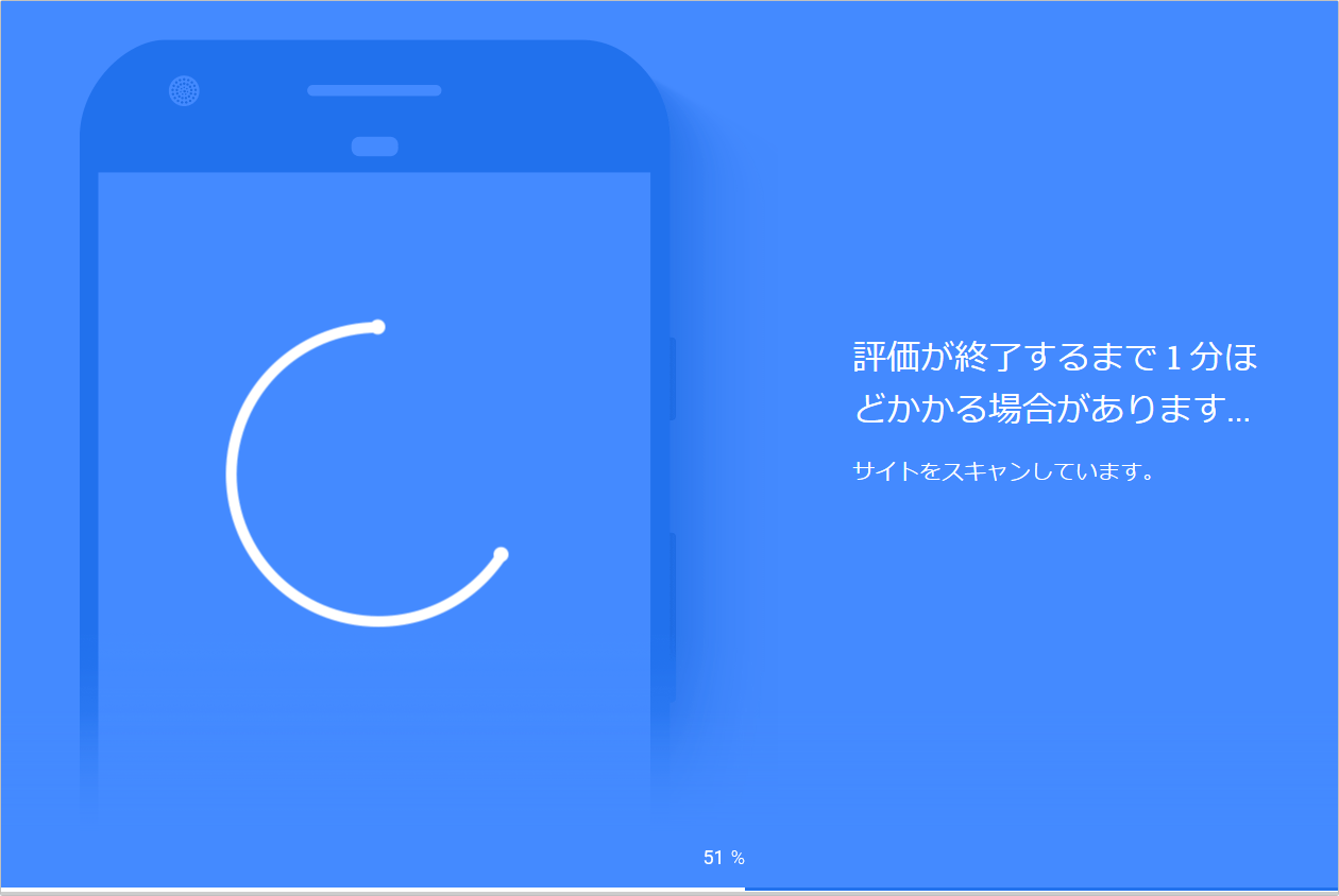 Test My Siteの使い方③