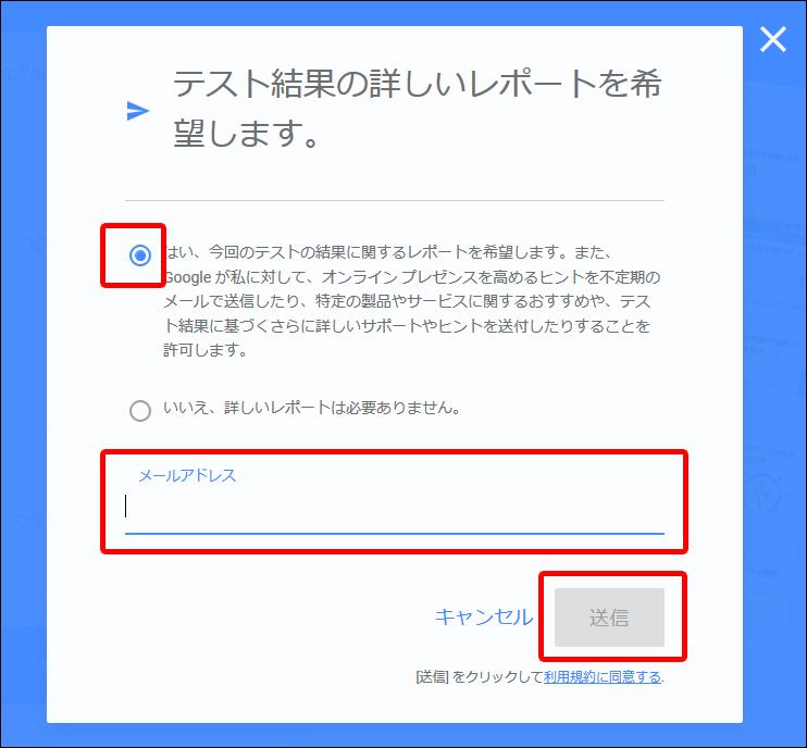 モバイルサイトの速度テスト結果の詳しいレポート希望