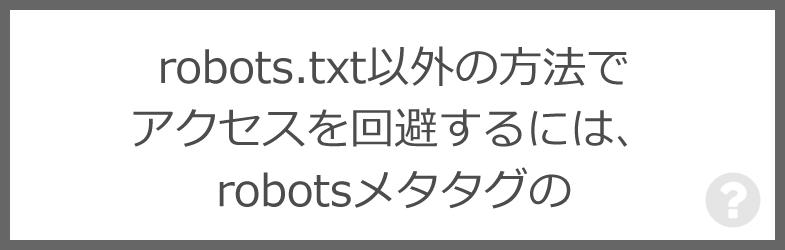 robots.txt以外の方法でアクセスを回避するには、robotsメタタグの