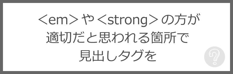 <em>や<strong>の方が適切だと思われる箇所で見出しタグを