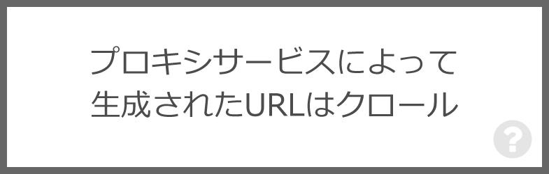 プロキシサービスによって生成されたURLはクロール