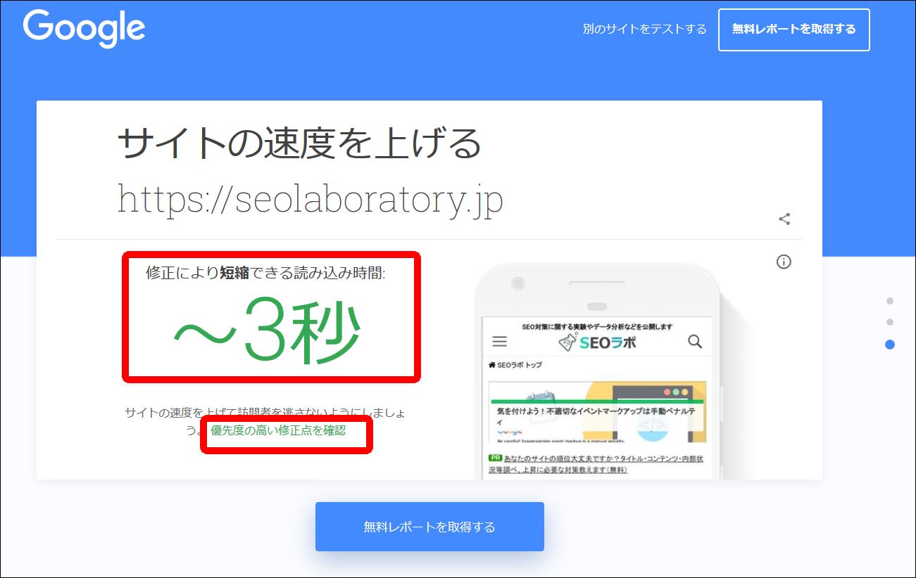 Test My Siteの使い方「サイトの速度を上げる」