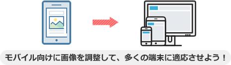 モバイル向けに画像を調整して、多くの端末に適応させよう!