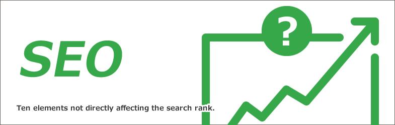 検索順位に直接影響しない10の要素
