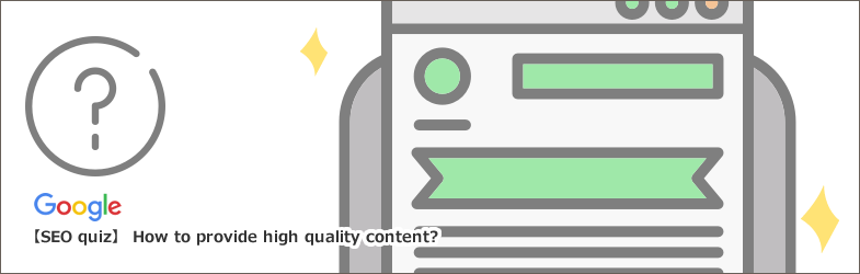 【SEOクイズ】良質なコンテンツを提供するには?