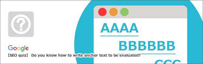 【SEOクイズ】評価されるアンカーテキストの書き方知ってますか?