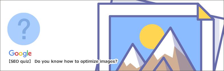 【クイズ】画像の最適化方法知ってますか?