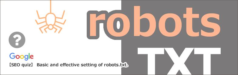 【クイズ】robots.txtの基本と効果的な設定