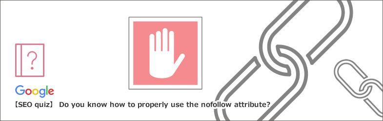 【クイズ】nofollow属性の適切な活用法知ってますか?