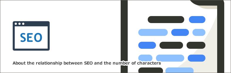 SEOと文字数の関係について