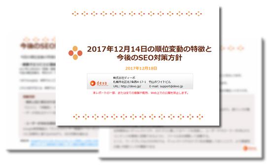 【無料SEO対策レポート】2017年12月14日の順位変動の特徴と今後のSEO対策方針