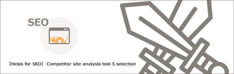 【SEOに役立つ】競合他社サイト分析ツール5選