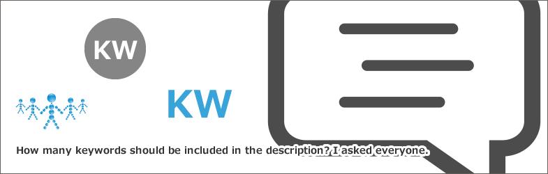 ディスクリプションにキーワードを何個入れるか?みんなに聞いてみた