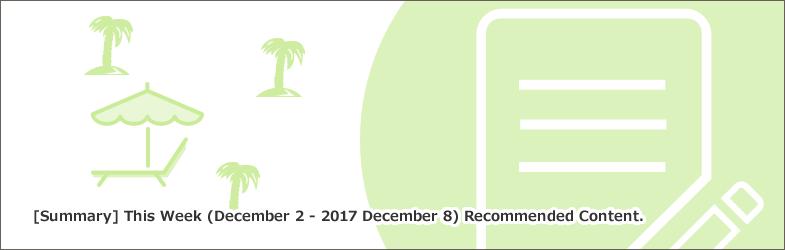 【まとめ】今週(2017年12月2日~12月8日)のおすすめコンテンツ