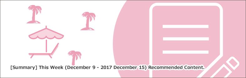 【まとめ】今週(2017年12月9日~12月15日)のおすすめコンテンツ