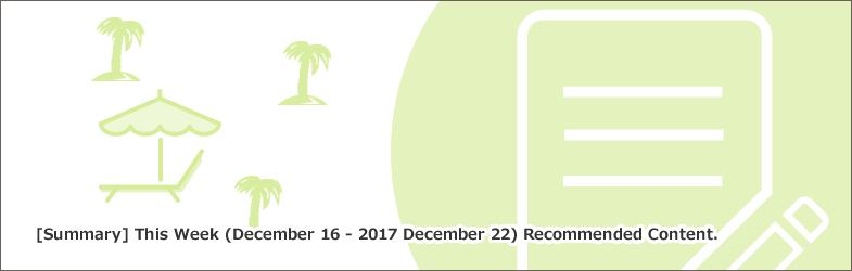 【まとめ】今週(2017年12月16日~12月22日)のおすすめコンテンツ