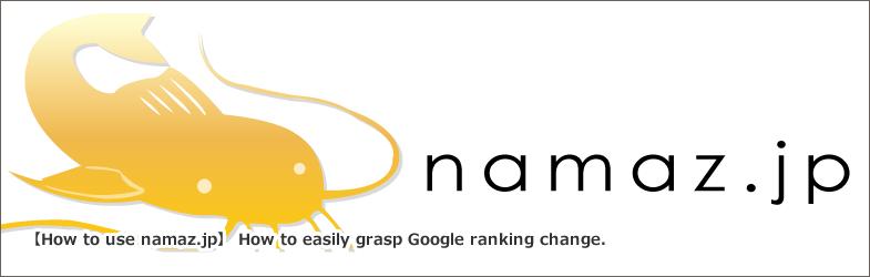 【namaz.jpの使い方】Google順位変動を簡単に把握する方法