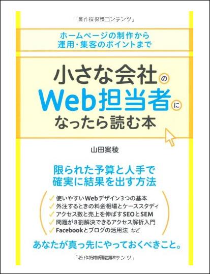 【書籍】小さな会社のWeb担当者になったら読む本