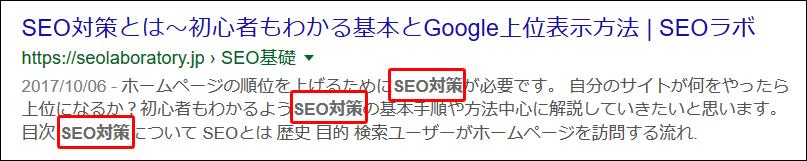 検索結果でキーワードは太字