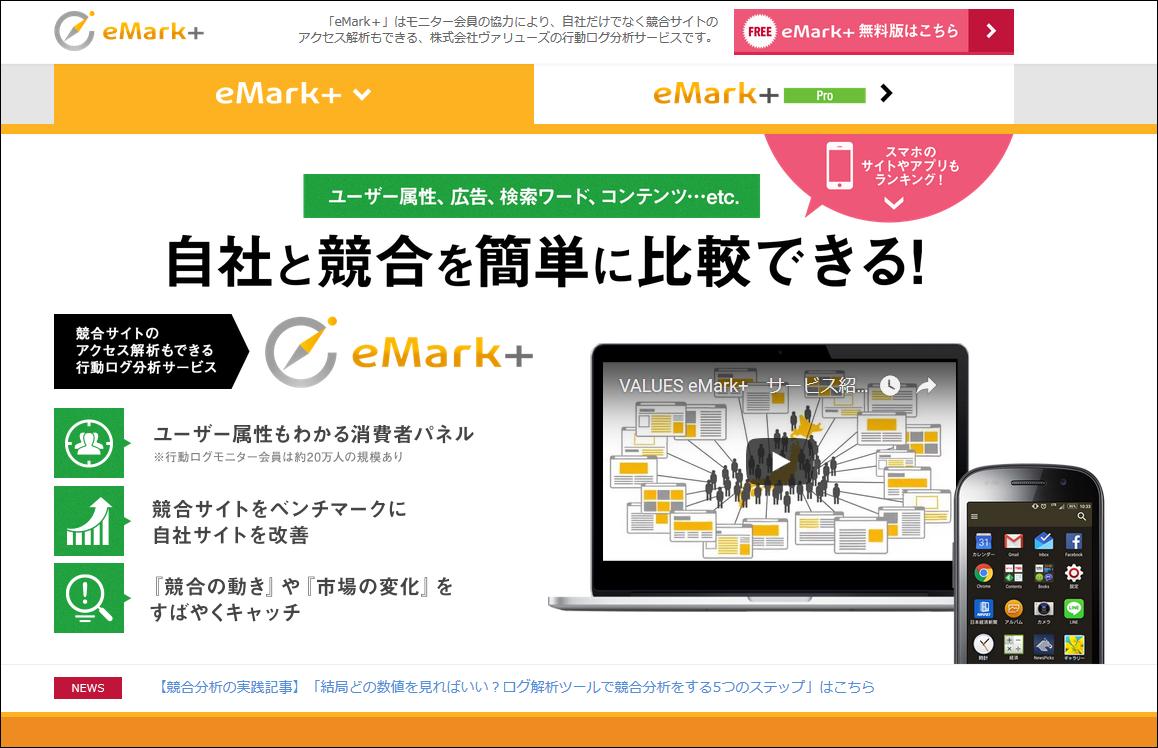 eMark+