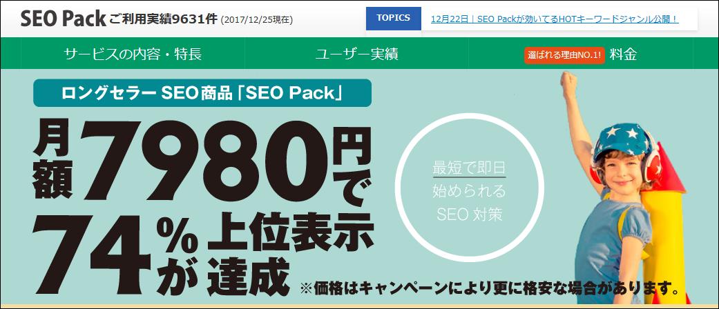 SEO Pack