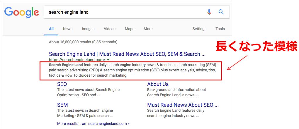 Google検索結果で表示されるページ概要文が少しばかり長くなってる